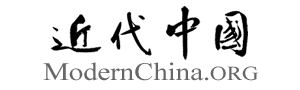 近代中国网